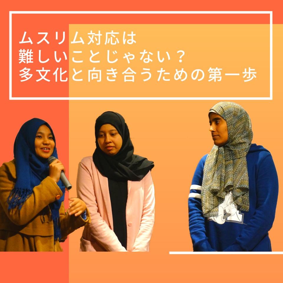 ムスリム対応は難しいことじゃない? 多文化と向き合うための第一歩